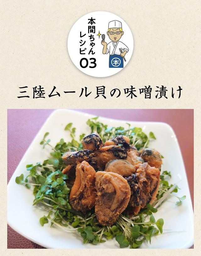 【本間ちゃんレシピ03】三陸ムール貝の味噌漬け