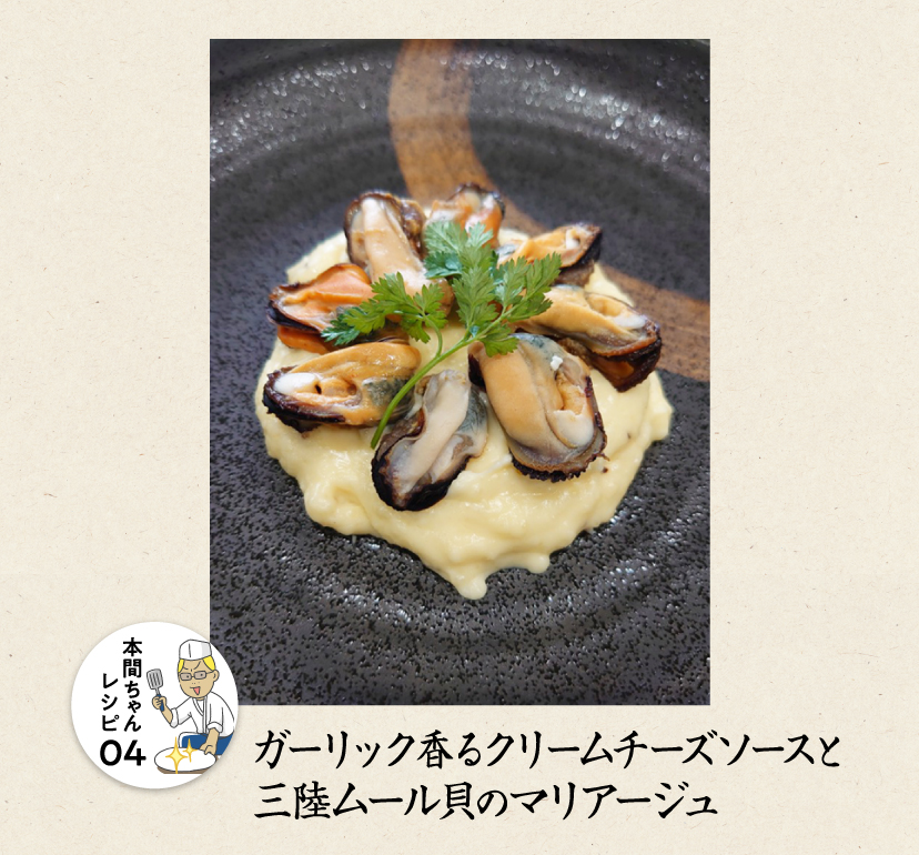 【本間ちゃんレシピ04】ガーリック香るクリームチーズソースと三陸ムール貝のマリアージュ