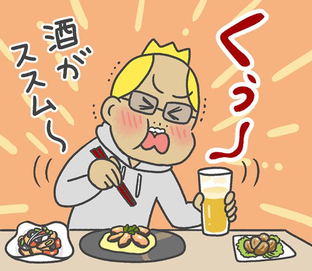 くぅ〜酒がススム〜