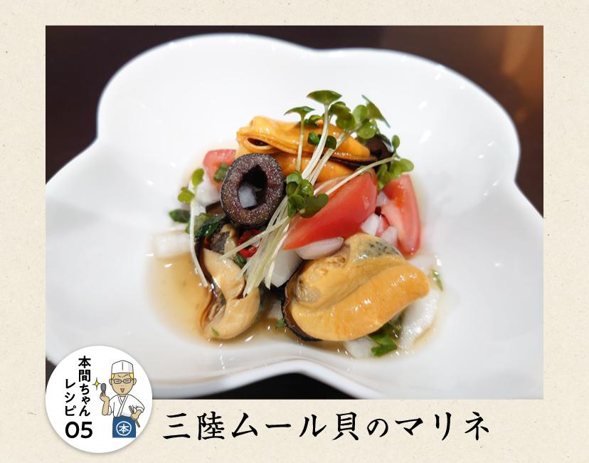 【本間ちゃんレシピ05】三陸ムール貝のマリネ