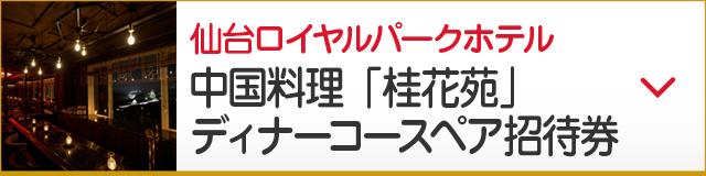 仙台ロイヤルパークホテル 中国料理「桂花苑」ディナーコースペア招待券