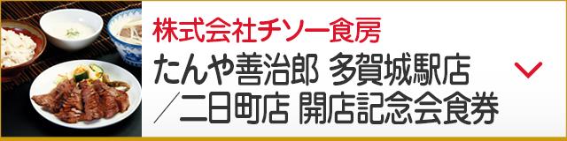 株式会社チソー食房 たんや善治郎 多賀城駅店/二日町店 開店記念会食券