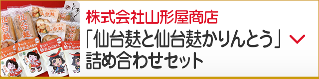 「株式会社山形屋商店 「仙台麸と仙台麸かりんとう」詰め合わせセット