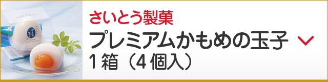 さいとう製菓 プレミアムかもめの玉子  1箱(4個入)