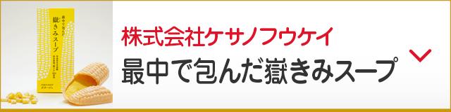 株式会社ケサノフウケイ 最中で包んだ嶽きみスープ