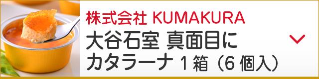 株式会社KUMAKURA 大谷石室 真面目にカタラーナ  1箱(6個入)