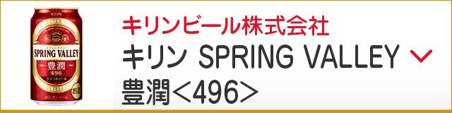 キリンビール株式会社 キリン SPRING VALLEY 豊潤<496>