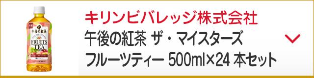 キリンビバレッジ株式会社 キリン 午後の紅茶 ザ・マイスターズ フルーツティー500ml×24本セット