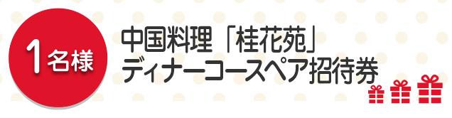 【1名様】中国料理「桂花苑」ディナーコースペア招待券