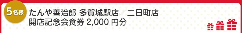 【5名様】たんや善治郎 多賀城駅店/二日町店 開店記念会食券2,000円分
