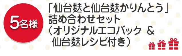 【5名様】「仙台麸と仙台麸かりんとう」詰め合わせセット(オリジナルエコバック & 仙台麸レシピ付き)