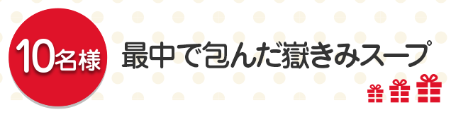 【10名様】最中で包んだ嶽きみスープ