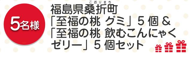 【5名様】福島県桑折町「至福の桃 グミ」5個&「至福の桃 飲むこんにゃくゼリー」5個セット