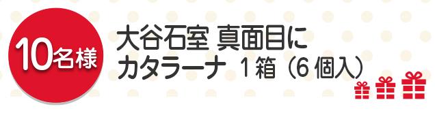 【10名様】大谷石室 真面目にカタラーナ  1箱(6個入)