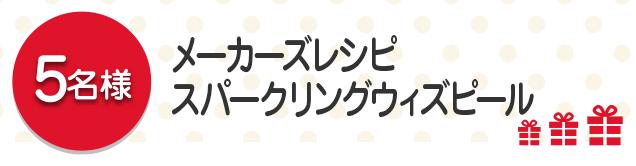 【5名様】メーカーズレシピ スパークリングウィズピール