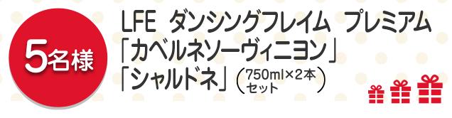 【5名様】LFE  ダンシングフレイム  プレミアム「カベルネソーヴィニヨン」「シャルドネ」(750ml×2本セット)