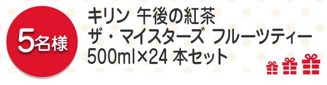 【5名様】キリン 午後の紅茶 ザ・マイスターズ フルーツティー500ml×24本セット