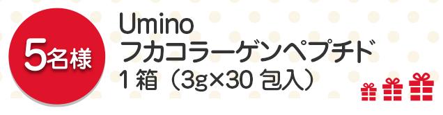 【5名様】Umino フカコラーゲンペプチド  1箱(3g×30包入)