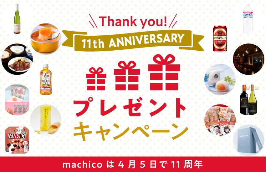 「Thank you! 11th Anniversary プレゼントキャンペーン」machicoは4月5日で11周年