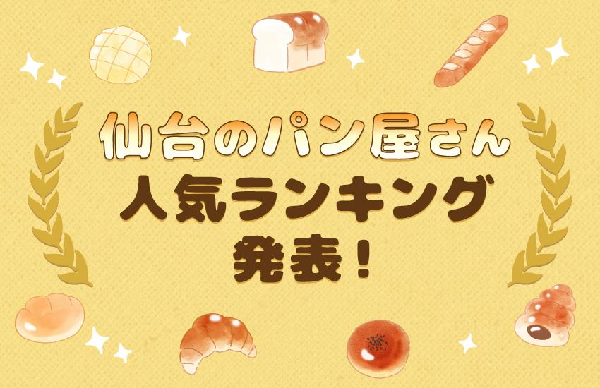 仙台のパン屋さん人気ランキング発表!