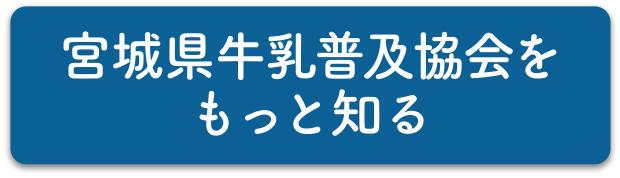 宮城県牛乳普及協会をもっと知る