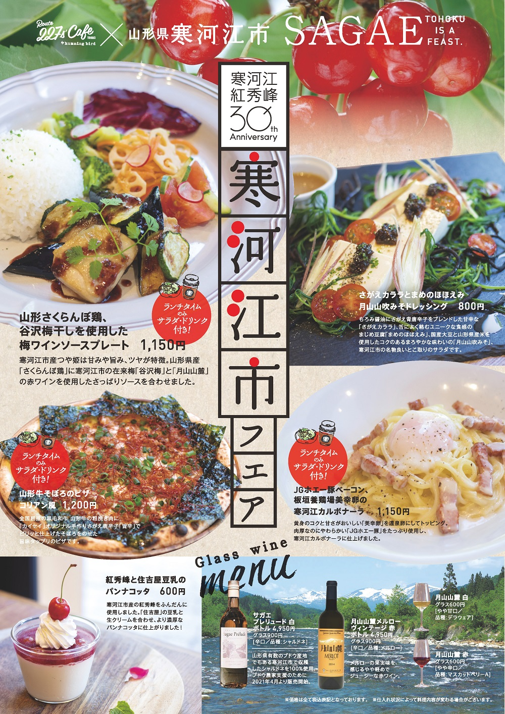 Route 227s' Cafe 寒河江市フェアメニュー