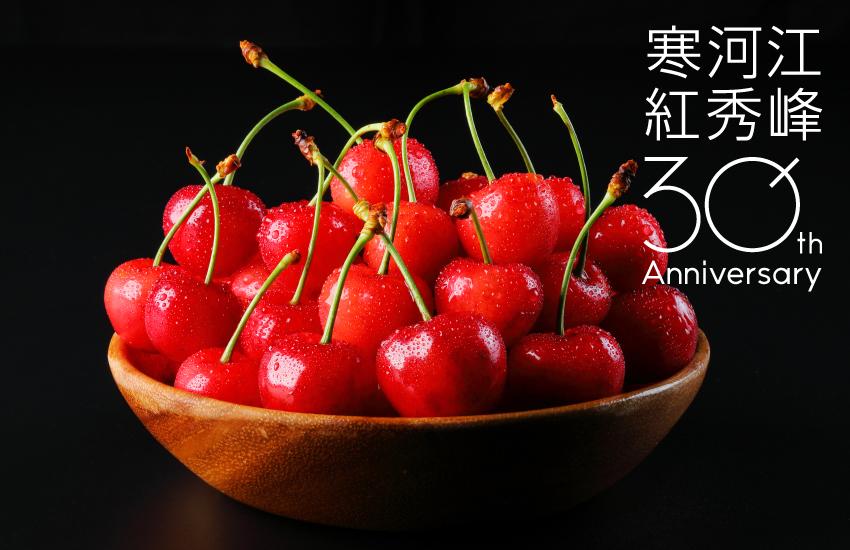 寒河江市 紅秀峰品種登録30周年記念事業