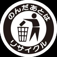 のんだあとはリサイクル