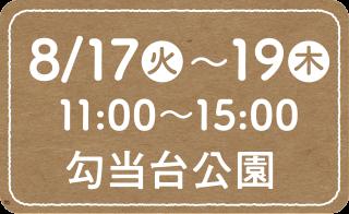 8/17(火)〜8/19(木)11:00〜15:00 勾当台公園