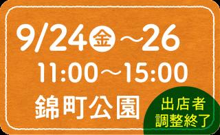 9/24(金)〜26(日)11:00〜15:00 錦町公園