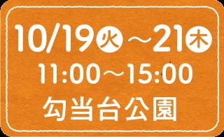 10/19(火)~21(木)11:00〜15:00 勾当台公園