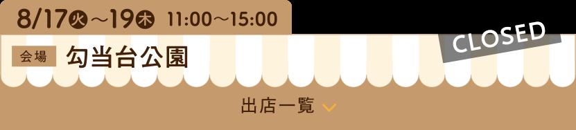 8/17(火)〜8/19(木)11:00〜15:00【CLOSED】