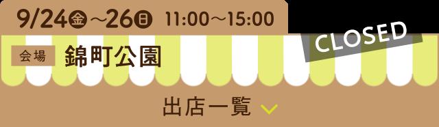 9/24(金)〜26(日)11:00〜15:00【CLOSED】