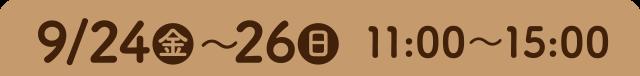 9/24(金)〜26(日)11:00〜15:00