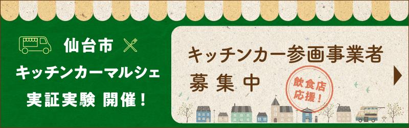 【キッチンカーマルシェ】キッチンカー参画事業者 募集中