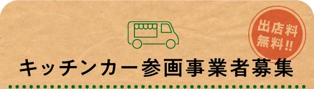 キッチンカー参画事業者募集【出店料無料!!】