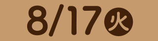 8/17(火)