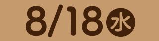 8/18(水)