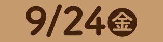 9/24(金)