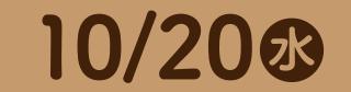 10/20(水)