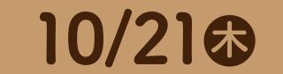 10/21(木)