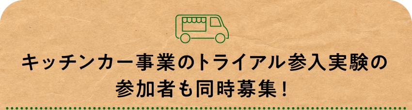 キッチンカー事業のトライアル参入実験の参加者も同時募集!