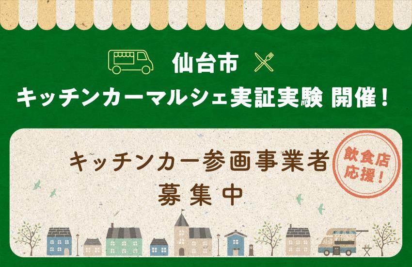 「キッチンカーマルシェ」仙台市/【飲食店応援!】キッチンカー参画事業者募集中