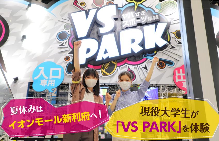 夏休みはイオンモール新利府へ!現役大学生が「VS PARK」を体験