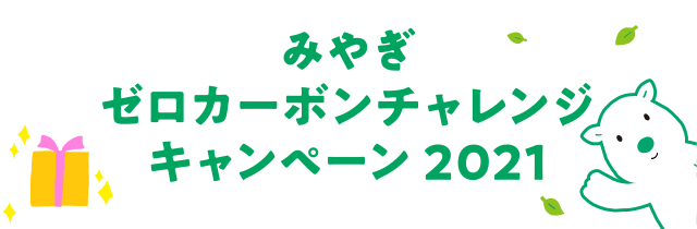 みやぎゼロカーボンチャレンジキャンペーン2021