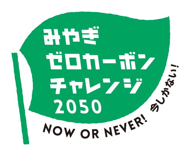 「みやぎゼロカーボンチャレンジ2050」