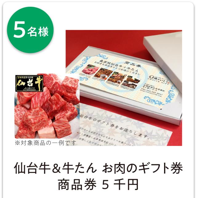 【5名様】仙台牛&牛たん お肉のギフト券商品券 5千円