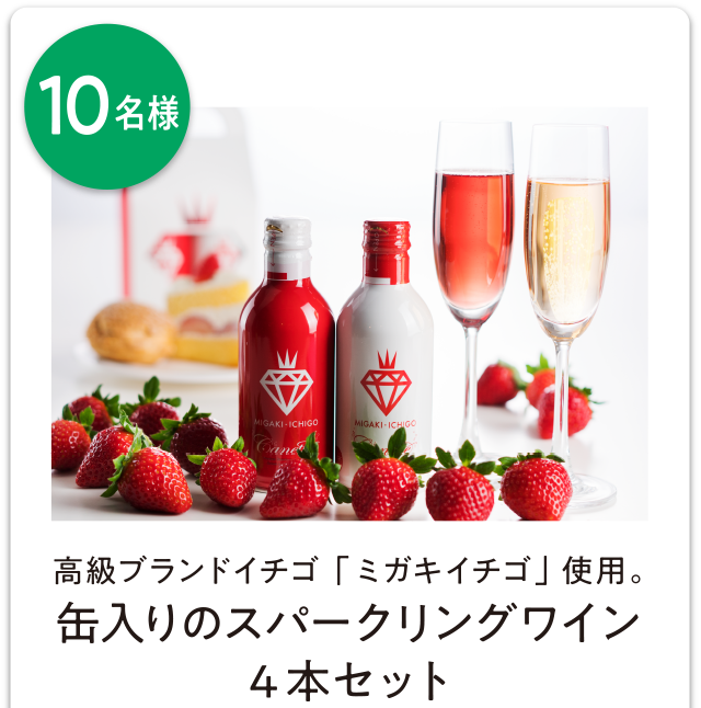 【10名様】高級ブランドイチゴ「ミガキイチゴ」使用。缶入りのスパークリングワイン4本セット
