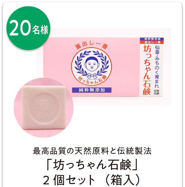 【20名様】最高品質の天然原料と伝統製法「坊っちゃん石鹸」2個セット(箱入)