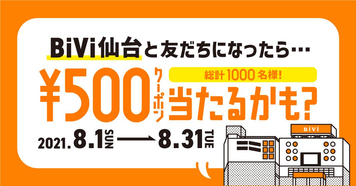 BiViと友だちになったら…¥500クーポン当たるかも?